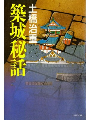 cover image of 築城秘話