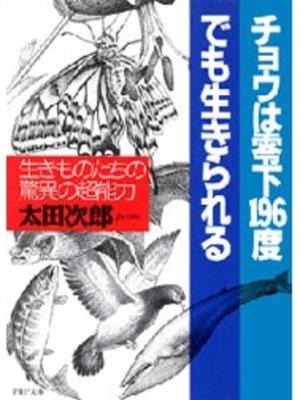 cover image of チョウは零下196度でも生きられる: 本編