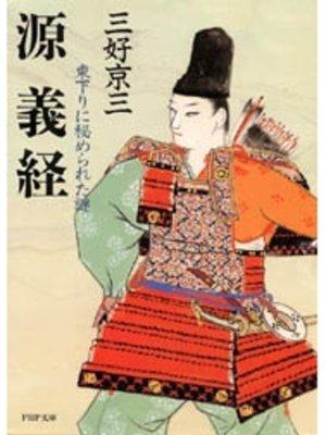 cover image of 源義経