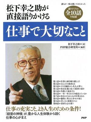 cover image of 松下幸之助が直接語りかける 仕事で大切なこと: 本編