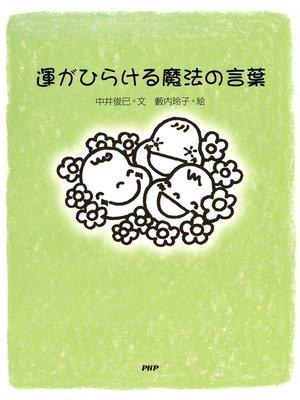 cover image of 運がひらける魔法の言葉