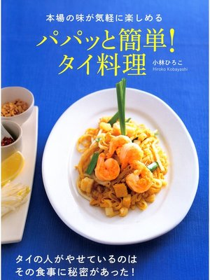 cover image of 本場の味が気軽に楽しめる パパッと簡単!タイ料理: 本編