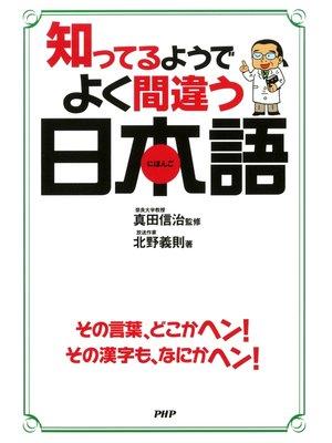 cover image of 知ってるようでよく間違う日本語