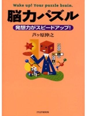 cover image of 脳力パズル: 本編