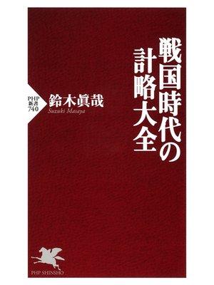 cover image of 戦国時代の計略大全: 本編