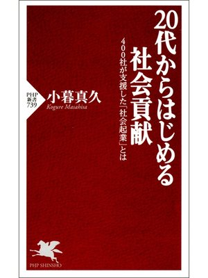 cover image of 20代からはじめる社会貢献