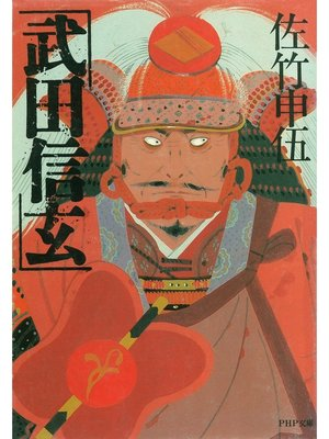 cover image of 武田信玄: 本編