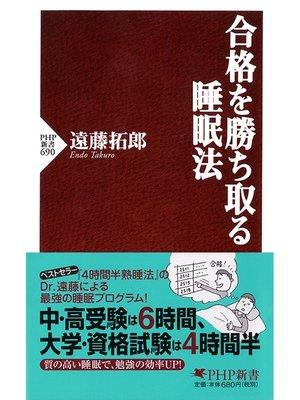 cover image of 合格を勝ち取る睡眠法: 本編