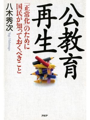 cover image of 公教育再生