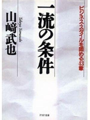 cover image of 一流の条件