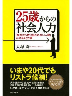 cover image of 25歳からの社会人力  「会社から放り出されない人材」になる42カ条