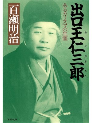 cover image of 出口王仁三郎
