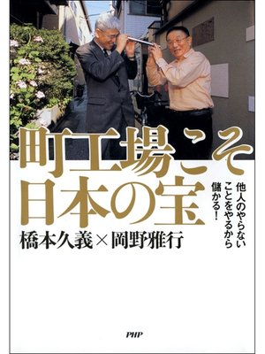 cover image of 町工場こそ日本の宝