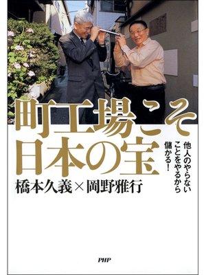 cover image of 町工場こそ日本の宝