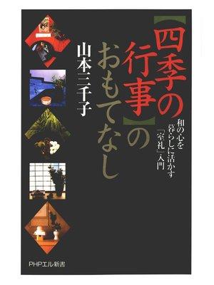 cover image of 「四季の行事」のおもてなし: 本編