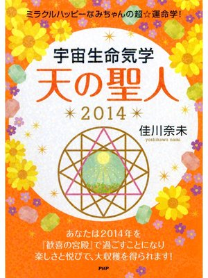 cover image of ミラクルハッピーなみちゃんの超☆運命学! 宇宙生命気学 天の聖人 2014