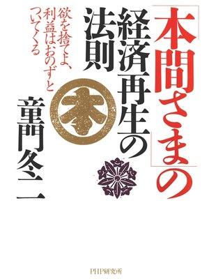 cover image of 「本間さま」の経済再生の法則