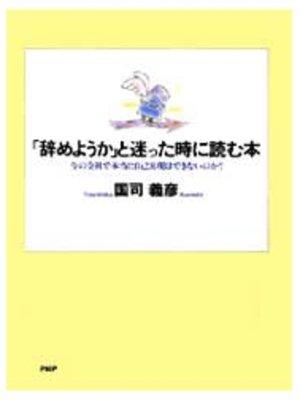 cover image of 「辞めようか」と迷った時に読む本