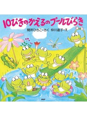 cover image of 10ぴきのかえるのプールびらき