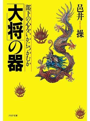 cover image of 「大将」の器: 部下の心をいかにつかむか