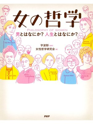 cover image of 女の哲学