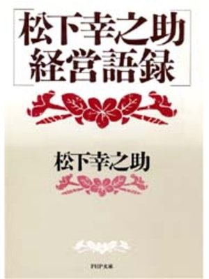 cover image of 松下幸之助 経営語録: 本編