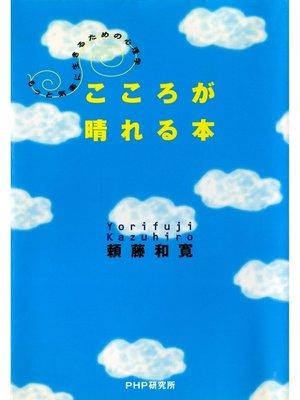 cover image of こころが晴れる本