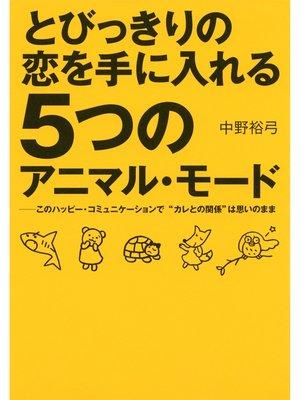 cover image of とびっきりの恋を手に入れる5つのアニマル・モード(大和出版)