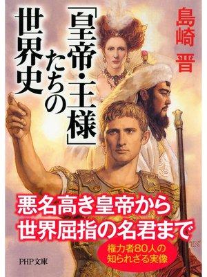 cover image of 「皇帝・王様」たちの世界史