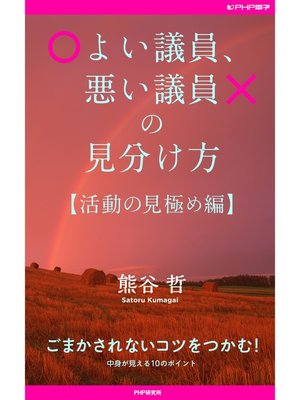 cover image of よい議員、悪い議員の見分け方【活動の見極め編】: 本編