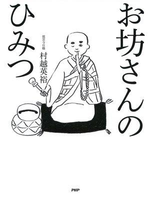 cover image of お坊さんのひみつ: 本編