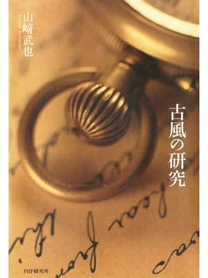 cover image of 古風の研究