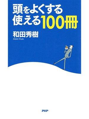cover image of 頭をよくする「使える100冊」