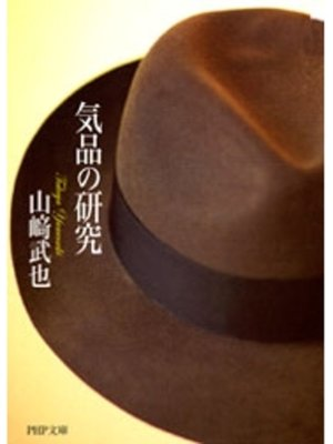 cover image of 気品の研究