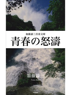 cover image of 青春の怒濤