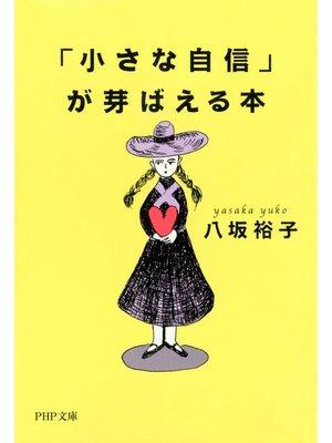 cover image of 「小さな自信」が芽ばえる本