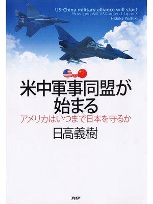 cover image of 米中軍事同盟が始まる  アメリカはいつまで日本を守るか