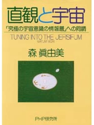 cover image of 直観と宇宙