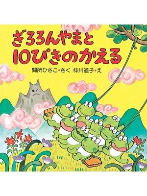 cover image of ぎろろんやまと10ぴきのかえる