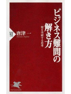cover image of ビジネス難問の解き方