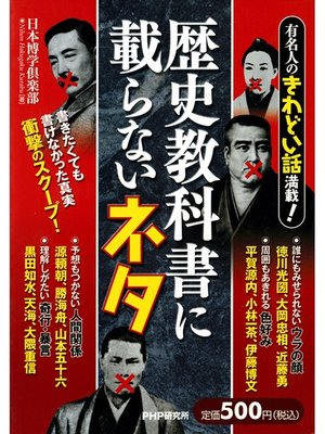 cover image of 有名人のきわどい話満載! 歴史教科書に載らないネタ: 本編