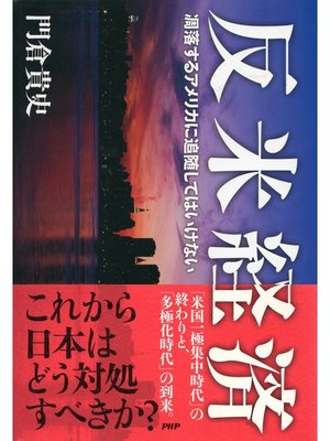 cover image of 反米経済