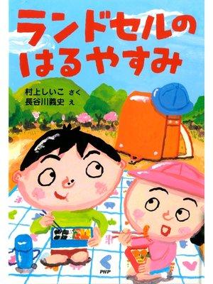 cover image of ランドセルのはるやすみ
