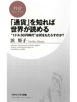 cover image of 「通貨」を知れば世界が読める: 本編