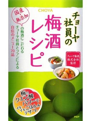 cover image of チョーヤ社員の梅酒レシピ