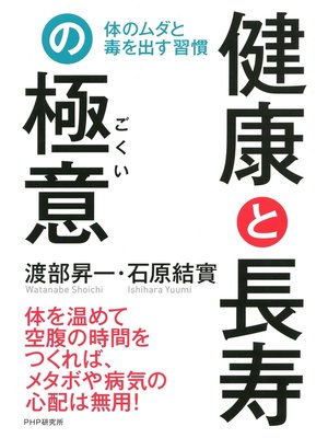 cover image of 健康と長寿の極意