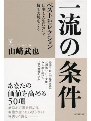 cover image of 一流の条件 ベストセレクション: 仕事と人生において最も大切なこと