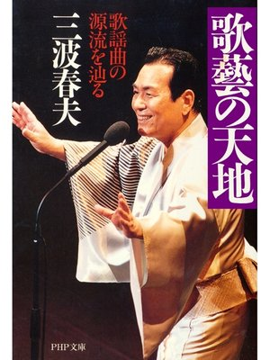 cover image of 歌藝の天地