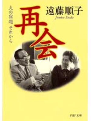 cover image of 再会