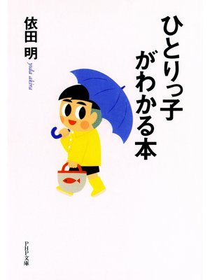 cover image of ひとりっ子がわかる本